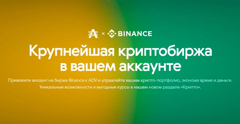 Моментальное пополнение баланса на Binance через AdvCash