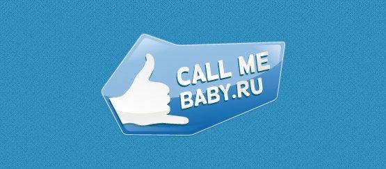 CallMeBaby