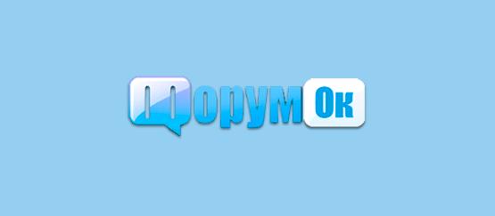 ФорумОк